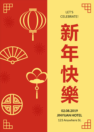 Chinese New Year Invitation Design